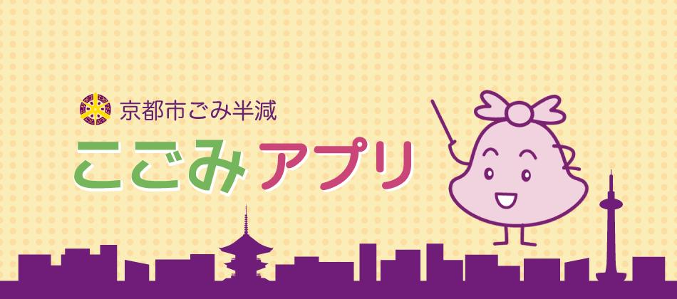 「京都市ごみ半減・こごみアプリ」配信中
