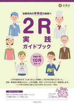 2R実践ガイドブック