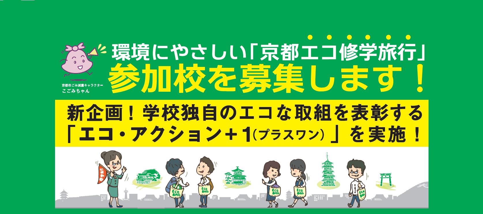 環境にやさしい「京都エコ修学旅行」参加校を募集します