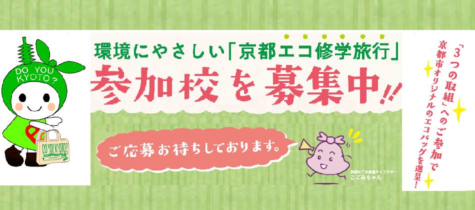 環境に優しい「京都エコ修学旅行」参加校募集中