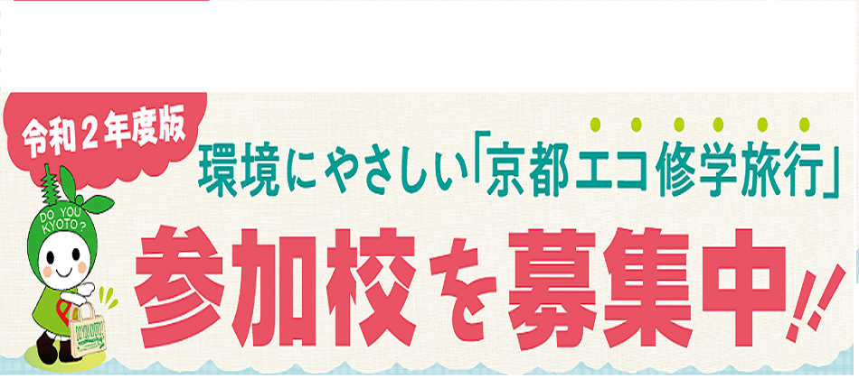 京都エコ修学旅行の募集開始