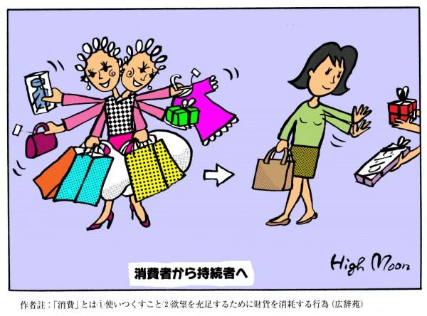 消費者から持続者へ